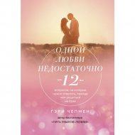 Книга «Одной любви недостаточно».