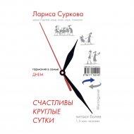 Книга «Счастливы круглые сутки».