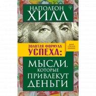 «Золотая формула успеха: мысли, которые привлекут деньги» Хилл Н.