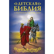 Книга «Библия для детей с картинами Гюстава Доре».