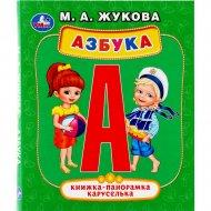 Книжка-панорамка «Азбука» М. Жукова.