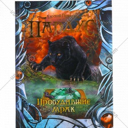 Книга «Пробудившие мрак» Е.Гаглоев.