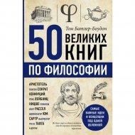 Книга «50 великих книг по философии».