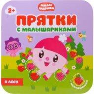 Книга прятки с Малышариками «В лесу».