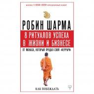 Книга «8 ритуалов успеха в жизни».