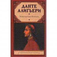 Книга «Божественная комедия» Данте А.