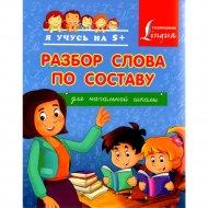 Книга «Разбор слова по составу. Для начальной школы.»