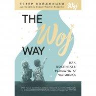 Книга «Как воспитать успешного человека».