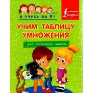Книга «Учим таблицу умножения. Для начальной школы.»