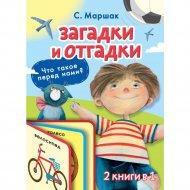 Книга «Загадки и отгадки».