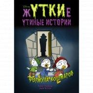 «Жуткие Утиные истории. Формула кошмаров» Гринвальд Т., Феррари Э.