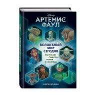 Книга «Артемис Фаул. Волшебный мир сегодня».
