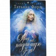 Книга «Обряд на падающую звезду» Татьяна Форш.