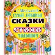 Книга «Самые любимые сказки и стихи малышам» Михалков С.В.