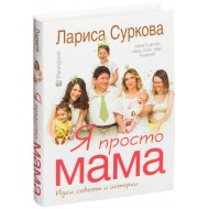 Книга «Я просто мама: идеи, советы».