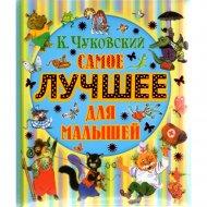 Книга «Cамое лучшее для малышей» К.И. Чуковский
