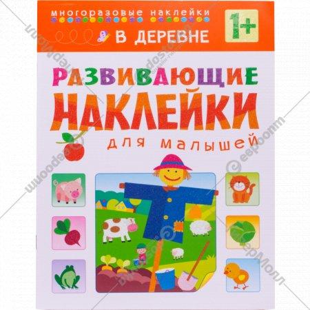 Развивающие наклейки «В деревне» для малышей.
