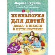 Книга «Психология для детей».