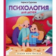 Книга «Психология для детей: сказки кота».
