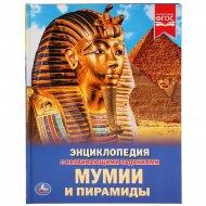 Энциклопедия «Мумии и пирамиды».