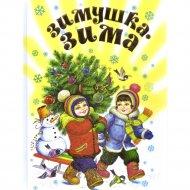 Книга «Зимушка-Зима» Г.Н. Кравец