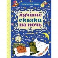 Книга «Лучшие сказки на ночь».