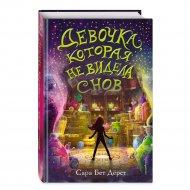 Книга «Девочка, которая не видела снов».