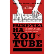 Книга «Раскрутка на YouTube».