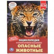 Энциклопедия «Опасные животные».