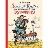 «Золотой ключик, или Приключения Буратино» Толстой А. Н.