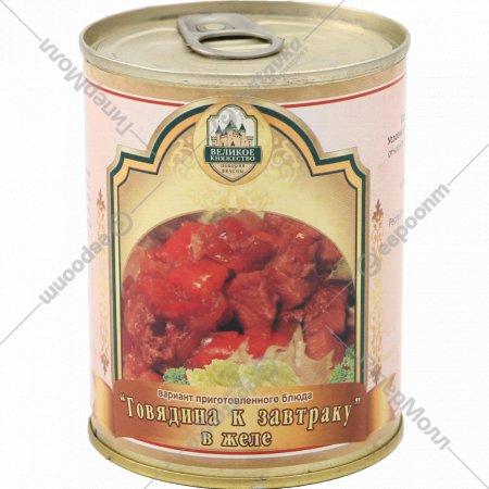 Консервы мясные «Говядина к завтраку» в желе, 340 г.