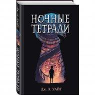 Книга «Ночные тетради».