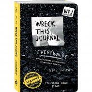 Книга «Уничтожь меня везде!» Кери Смит.