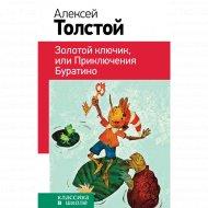 «Золотой ключик, или Приключения Буратино» Толстой А.Н.