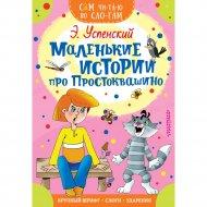 Книга «Маленькие истории Простоквашино».