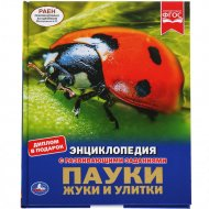 Энциклопедия «Пауки, жуки, улитки».