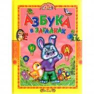 Книга «Азбука в загадках» Е.Н.Агинская.