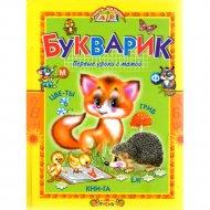 Книга «Букварик.Стихи» Е.Н.Агинская.