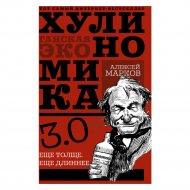 Книга «Хулиномика 3.0».