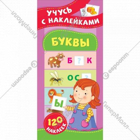 Книга «Учусь с наклейками. Буквы».