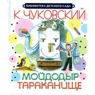 Книга «Мойдодыр. Тараканище» К.И. Чуковский.