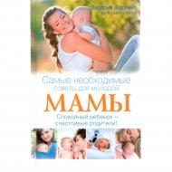Книга «Самые необходимые советы для молодой мамы. Спокойный ребенок - счастливые родители!» Оквелл-Смит С.