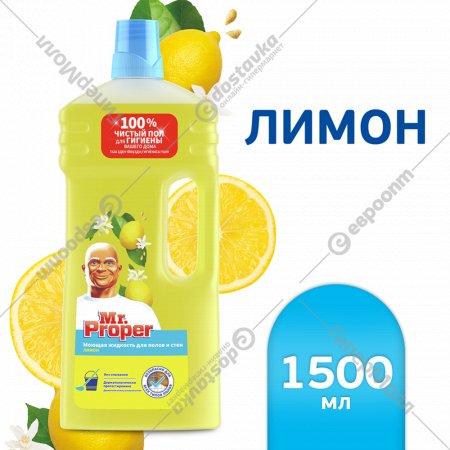 Моющая жидкость для уборки