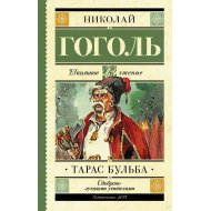 Книга «Тарас Бульба».