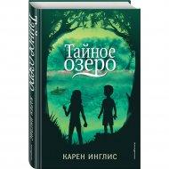 Книга «Тайное озеро».
