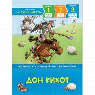Книга «Дон Кихот» из серии читаю хорошо.
