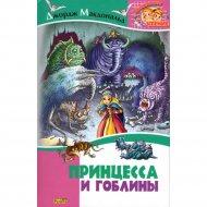 Книга «Принцесса и гоблины» Д. Макдональд.