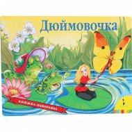 Книга - панорамка «Дюймовочка».