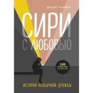 Книга «Сири с любовью».