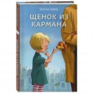 Книга «Щенок из кармана (выпуск 7)».